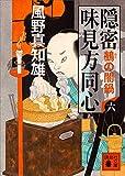 隠密 味見方同心(六) 鵺の闇鍋 (講談社文庫)
