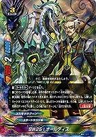 バディファイトX(バッツ)/BW25:オールディス(ガチレア)/キャラクターパック第2弾 「むっちゃ!! 100円スタードラゴン」