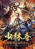 少林寺 阿羅漢vs鬼神羅刹[DVD]