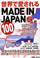 世界で愛されるMADE IN JAPAN (英和ムック)