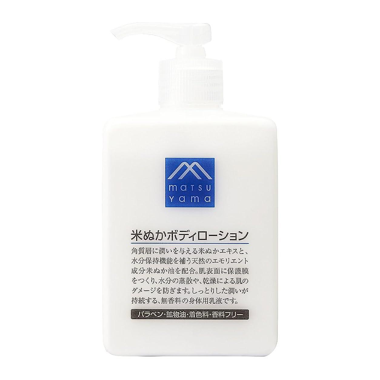 消す乳製品夢M-mark 米ぬかボディローション