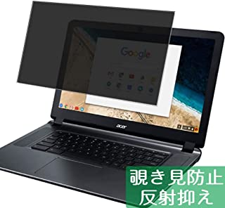 Sukix のぞき見防止 Acer Chromebook 15 CB3-532-FF14N 2017年2月 15.6 インチ Aspire ES15 シリーズ / Aspire V Nitro 用 対応 プライバシー保護 保護フィルム 液晶保護...
