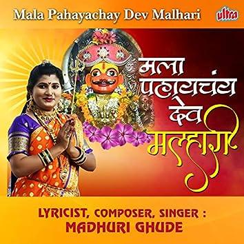 Mala Pahayachay Dev Malhari