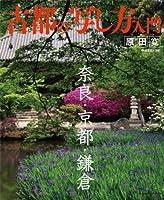古都の写し方入門―奈良・京都・鎌倉 (日本カメラMOOK)
