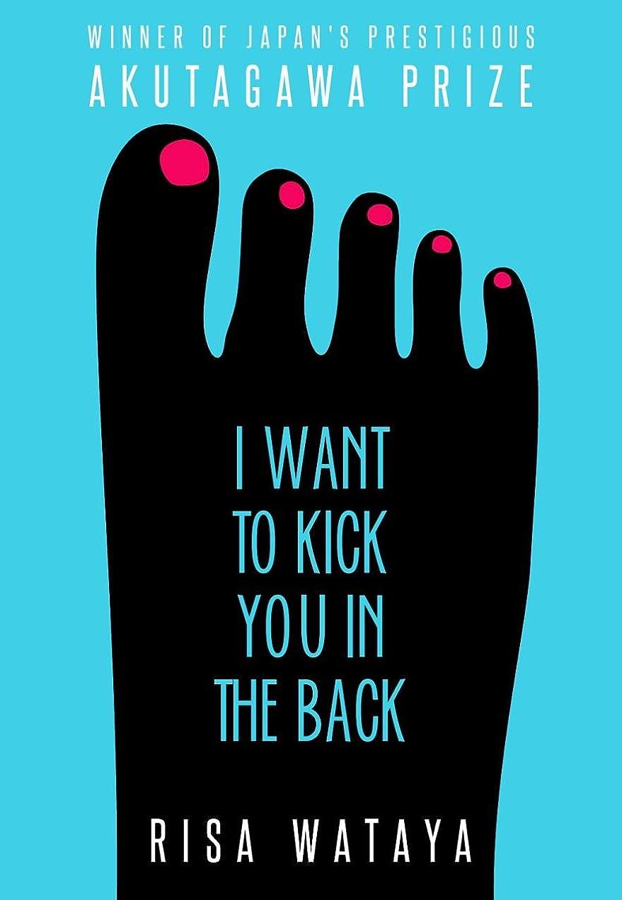 コンテスト滝ワックスI Want to Kick You in the Back