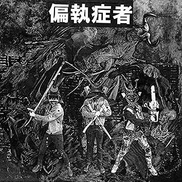 Punkdemonium Hell