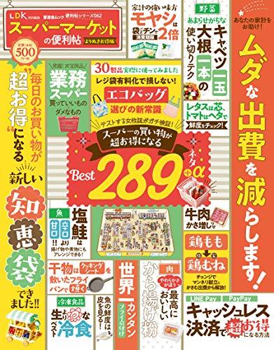 【便利帖シリーズ062】スーパーマーケットの便利帖 よりぬきお得版 (晋遊舎ムック)