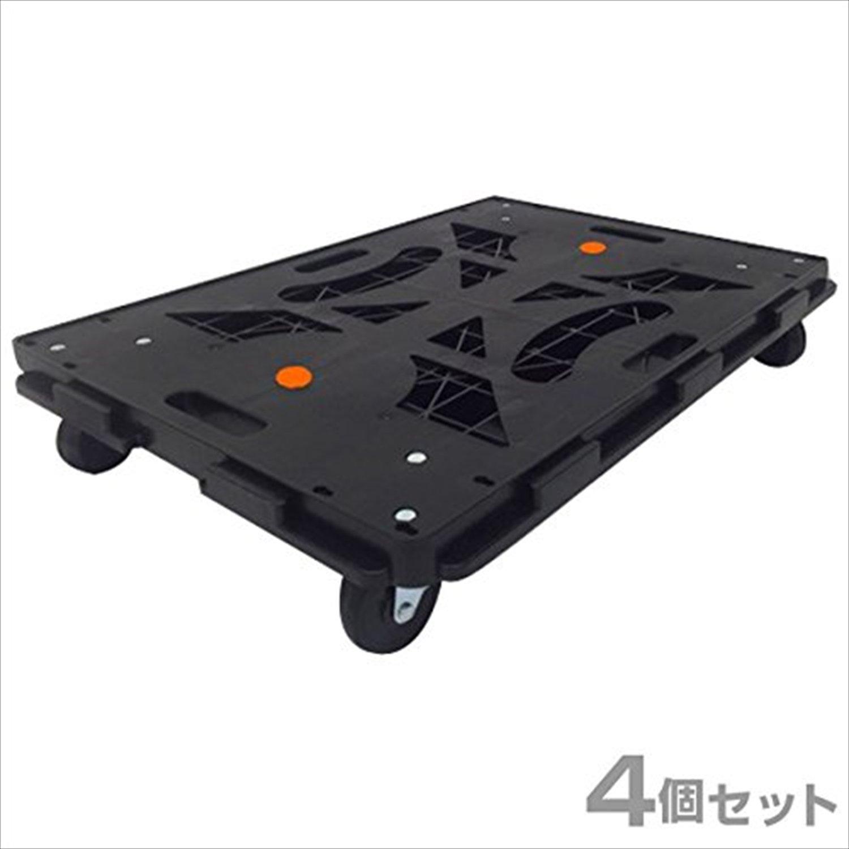 山善(YAMAZEN) 連結平台車 パレッティー(4個組) YRB-G75BK*4 ブラック