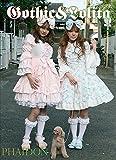 Gothic & Lolita (POPULAR CULTURE)