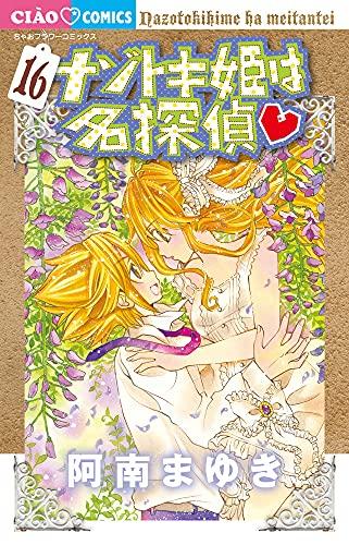 ナゾトキ姫は名探偵 (16) _0