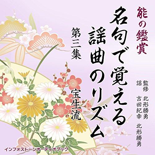 『能の鑑賞 名句で覚える謡曲のリズム 第三集』のカバーアート