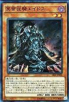遊戯王 冥帝従騎エイドス(スーパーレア) 真帝王降臨(SR01) シングルカード SR01-JP002-SR