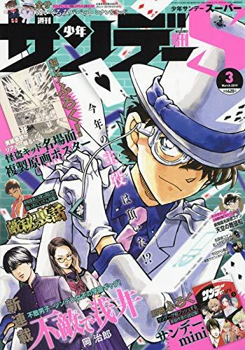 少年サンデーS(スーパー) 2019年 3/1 号 [雑誌]: 少年サンデー 増刊