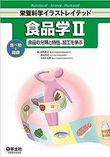 食品学II〜食べ物と健康―食品の分類と特性、加工を学ぶ (栄養科学イラストレイテッド)