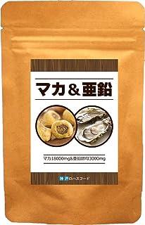 神戸ロハスフードの濃い有機マカ&亜鉛 60粒30日分(60粒マカ18000mg亜鉛酵母3000mg)