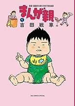まんが親 (1) (ビッグコミックススペシャル)