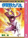 伊賀野カバ丸 5 (マーガレットコミックスDIGITAL)
