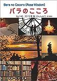 バラのこころ No.140: (Rose Wisdom) 2015年秋 電子書籍版 バラ十字会日本本部AMORC季刊誌