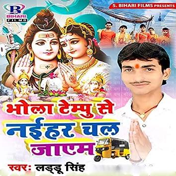 Bhola Tempu Se Naihar Chal Jaayem