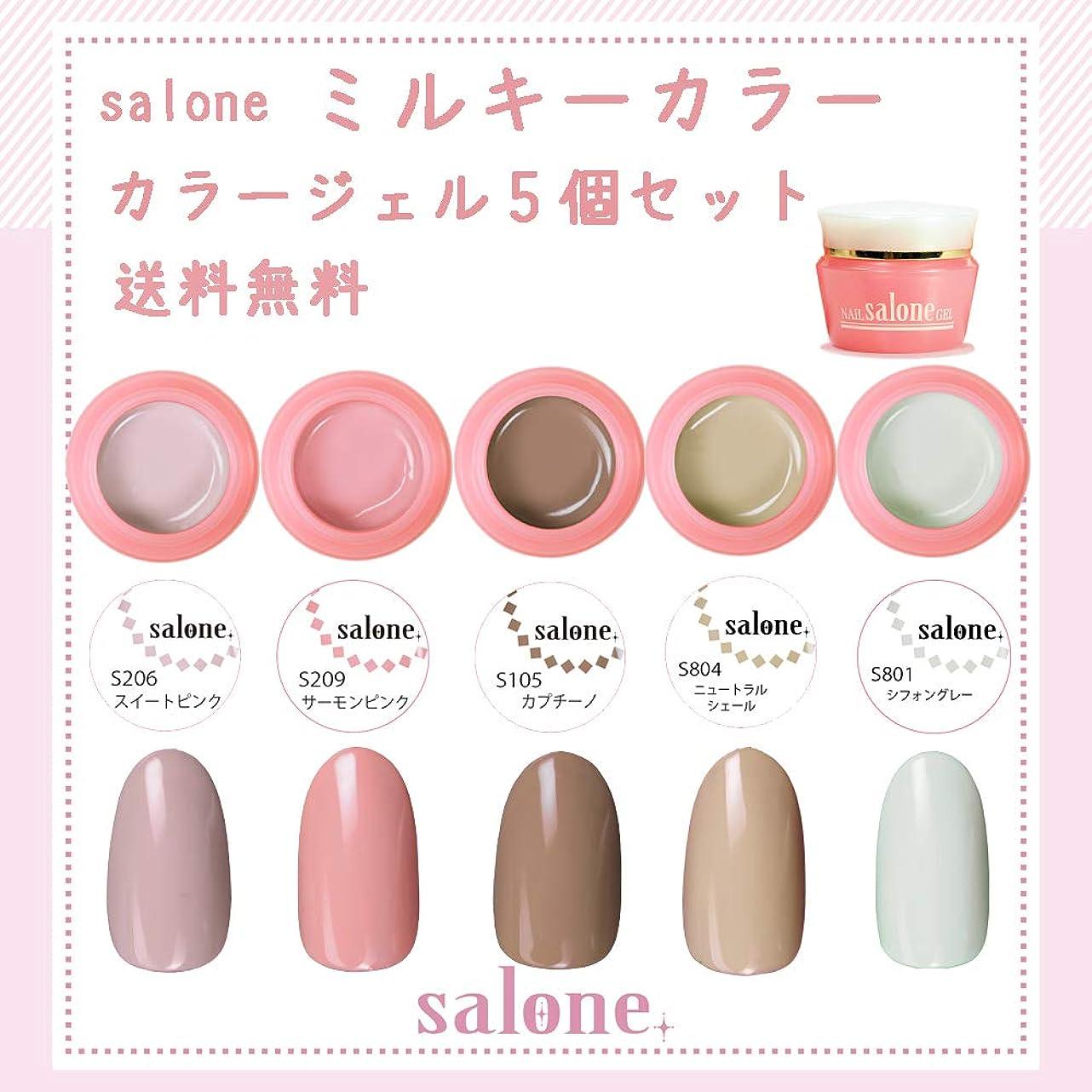 評決デザート必要とする【送料無料 日本製】Salone ミルキーカラージェル5個セット 暖かく大人可愛いトレンドカラー