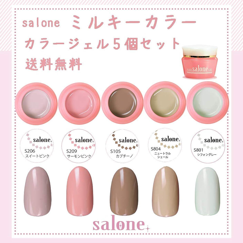 変換する限定壮大【送料無料 日本製】Salone ミルキーカラージェル5個セット 暖かく大人可愛いトレンドカラー