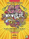 ウクレレ/グループ・サウンズ ~ソロ・ウクレレで奏でるヒット・セレクション