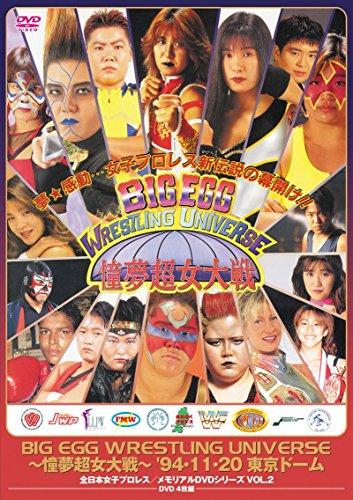 全日本女子プロレス/伝説のDVDシリーズ BIG EGG WRESTLING UNIVERSE ~憧夢超女大戦~ 94・11・20 東京ドーム(廉価版)