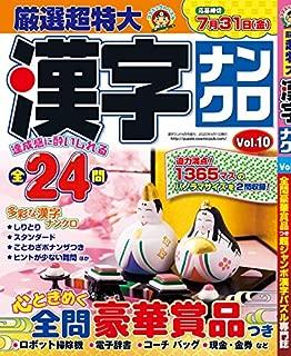 厳選超特大漢字ナンクロ Vol.10