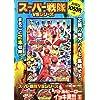 スーパー戦隊VSシリーズ バトルヒーローイッキ見!!! 「未来戦隊タイムレンジャーVSゴーゴーファイブ」 「轟轟戦隊ボウケンジャーVSスーパー戦隊」 (<DVD>)