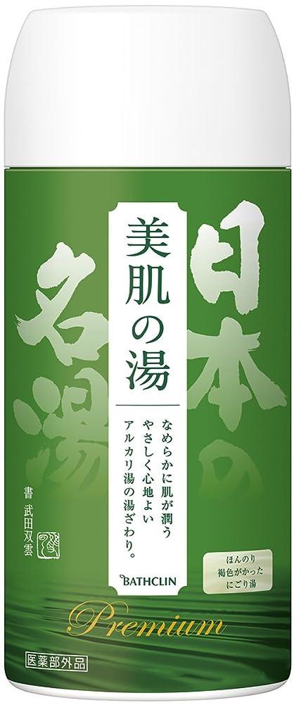レンダリング囲む攻撃的プレミアム日本の名湯 美肌の湯 ボトル 400G 入浴剤
