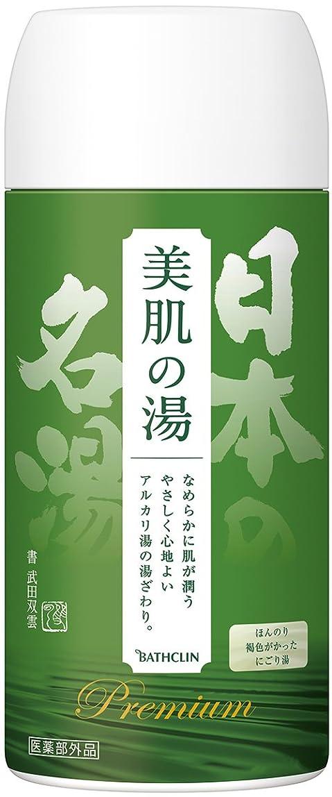 黒板必要とするボランティアプレミアム日本の名湯 美肌の湯 ボトル 400G 入浴剤