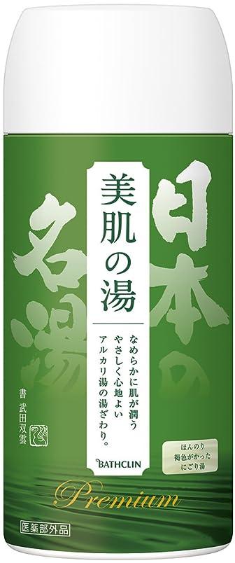 有名人銃仕様プレミアム日本の名湯 美肌の湯 ボトル 400G 入浴剤