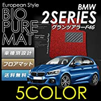 【UNTIL、バイオピュアマット、コイルマット、フロアマット】BMW 2シリーズ F46 グランツアラー Bio Pure クッションコイル BMW 2SERIES F46 ロードノイズ低減コイルマット NO.5-10-13 COLOR:RED【送料無料】