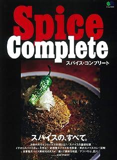 Spice Complete (エイムック 4257)