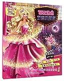 Barbie Princess Charm School (Chinese Edition)