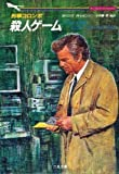 刑事コロンボ―殺人ゲーム (二見文庫―ザ・ミステリ・コレクション)