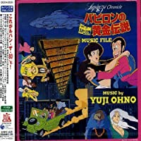 Golden Legend of Babylon Music File by Lupin III: the Legend of the Gold of Babylon (2004-01-21)