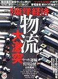 週刊東洋経済 2015年 6/6号[雑誌]
