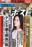 週刊ポスト 2013年 9/27号 [雑誌]