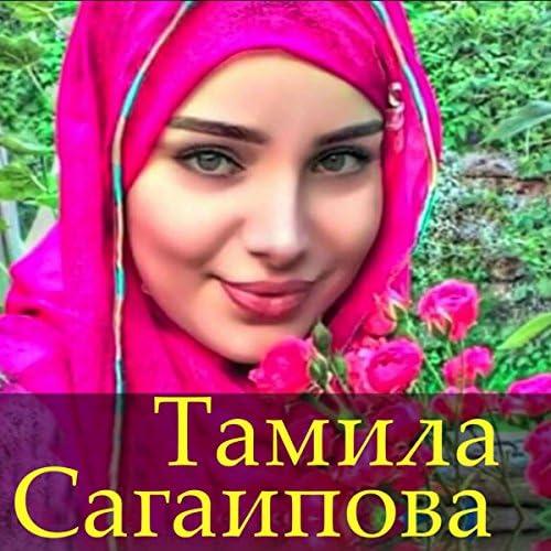 Тамила Сагаипова