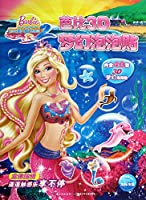 芭比3D梦幻泡泡贴:美人鱼历险记