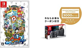 妖怪ウォッチ4 ぼくらは同じ空を見上げている -Switch + Nintendo Switch 本体 (ニンテンドースイッチ) 【Joy-Con (L) / (R) グレー】+ ニンテンドーeショップでつかえるニンテンドープリペイド番号3000円分 セット