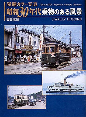 発掘カラー写真 昭和30年代乗物のある風景 西日本編