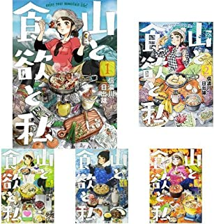山と食欲と私 コミック 1-7巻セット