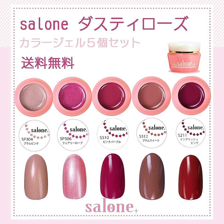 いっぱいそんなに【送料無料 日本製】Salone ダスティローズ カラージェル5個セット ネイルのマストカラーのローズ系カラー