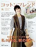コットンフレンド2016年秋号(9月号vol.60)