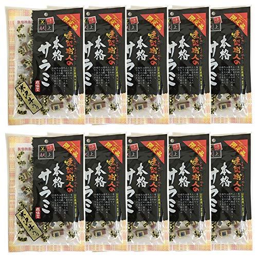 燻製職人の米沢牛入り本格サラミ [米沢牛入り本格サラミ60g×10袋]