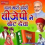 Chal Mari Gori BJP Ne Vote Deva