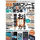 格安SIMフリーでスマホ&タブレットを安く使う本 (三才ムック vol.727)