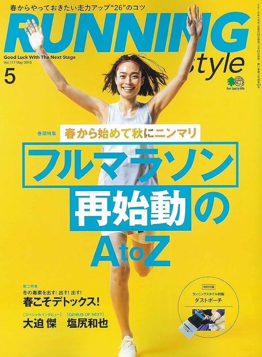 マークセンサーポットRunning Style(ランニング?スタイル) 2019年5月号 Vol.117[雑誌]